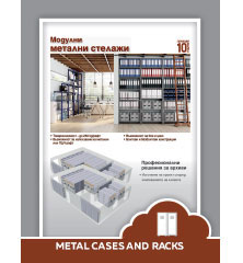 Metal cases and racks