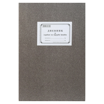 Picture of Service book journal, 50 sheets