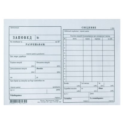 Picture of Leave order, chemical, 100 sheets