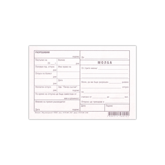 Picture of Leave application, 100 sheets