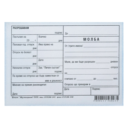 Picture of Leave application, chemical, 100 sheets