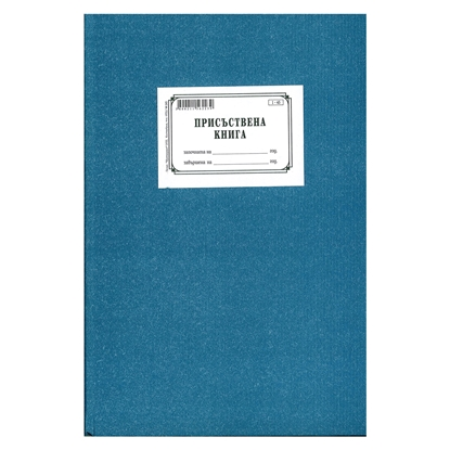 Picture of Attendance record book, with hard covers, 100 sheets