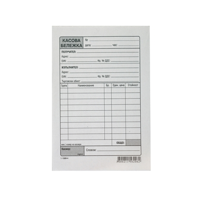 Picture of Receipt book, large, 100 sheets