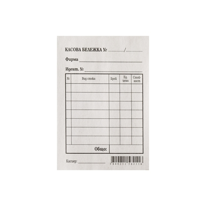 Picture of Receipt book, small, 100 sheets