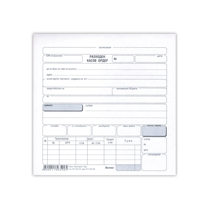Picture of Expense order, carbonated, 100 sheets
