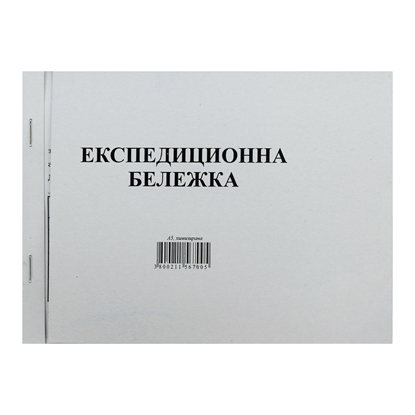 Picture of Dispatch note, carbonated, large, 100 sheets