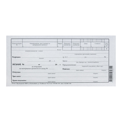 Picture of Document for allocation of materialistic valuables, 1 line, chemicalо, 100 sheets