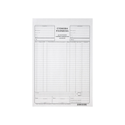 Picture of Goods receipt, large, 100 sheets