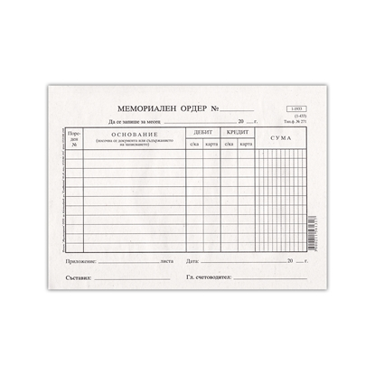 Picture of Memo order, small, 100 sheets