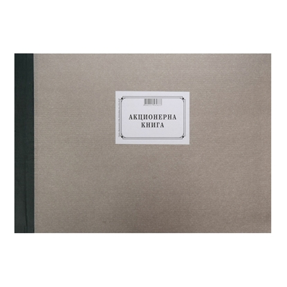 Picture of Book of the shareholder, A3, 100 sheets