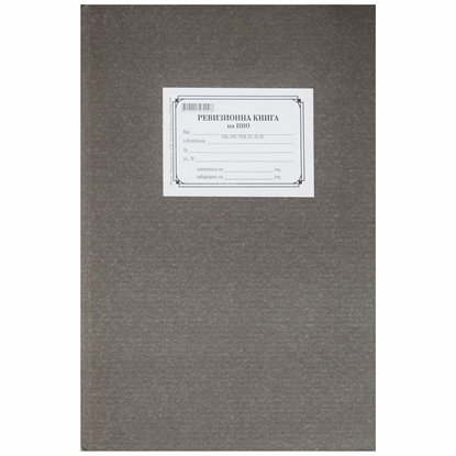 Picture of Inspection ledger for supervised entities, hard covers, 100 sheets