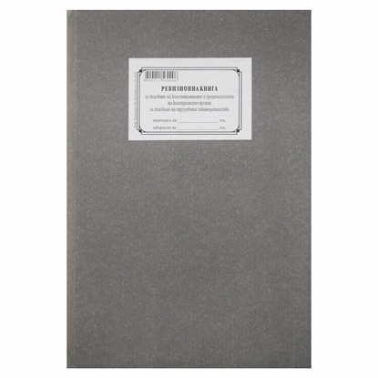 Picture of Revision book for the control body of the working legislation, 100 sheets