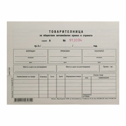 Picture of Bill of lading, numbered, 100 sheets