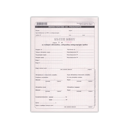 Picture of Travel sheet for international automobile, 100 sheets