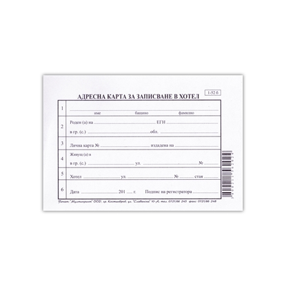 Picture of Adress card for hotel, 100 sheets