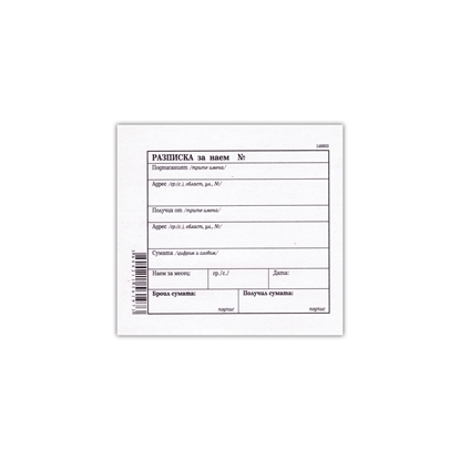 Picture of Receipt for rent, 100 sheets