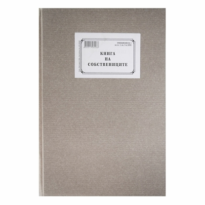 Picture of Book of owners, 100 sheets