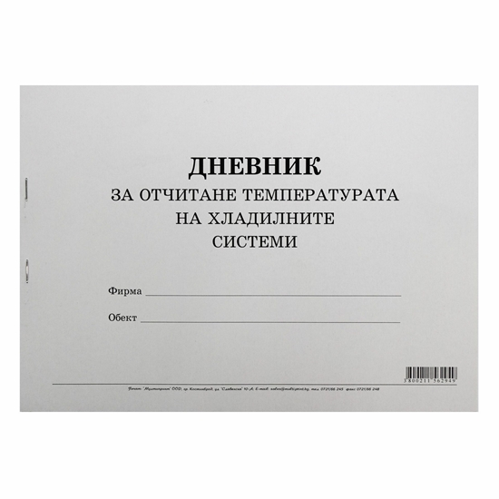 Picture of Ledger for Recording of Refrigeration Systems Temperature, 50 sheets