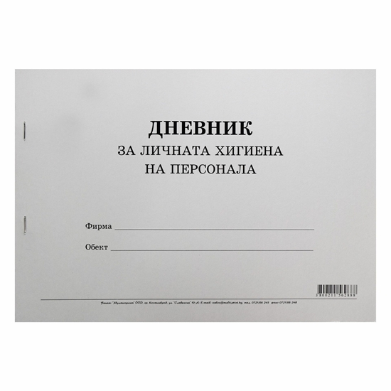 Picture of Personnel Hygiene Ledger, 50 sheets