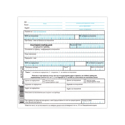 Picture of Credit transfer order, 100 sheets