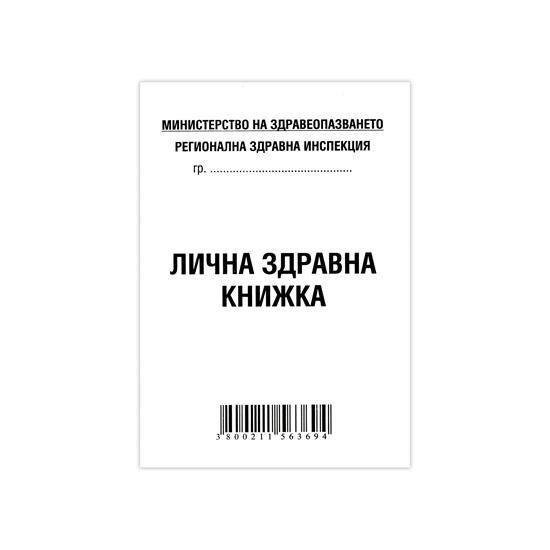 Zdravna Knizhka 16 Lista Office 1 Ofis Konsumativi Mebeli I