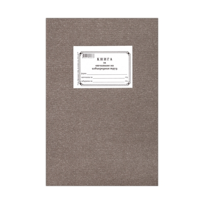 Picture of Overtime journal, 50 sheets