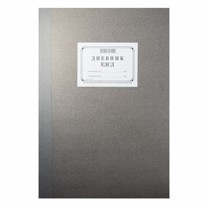 Picture of Concrete works book EDSD, A4, with hard binding, 1000 records, 100 sheets