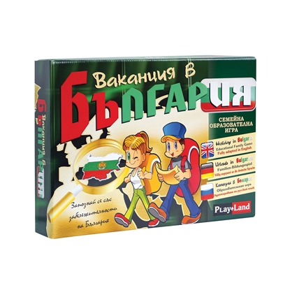"Picture of Playland Game ""Holiday in Bulgaria"""