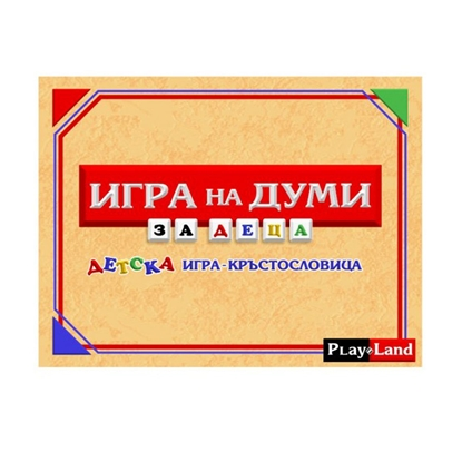 Picture of Playland Game of words, for children