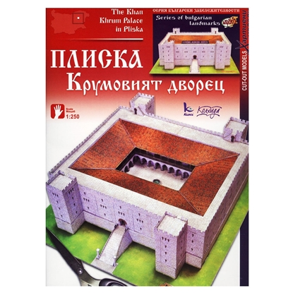 Picture of 3D Model of the Krum Palace in Pliska
