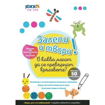 Picture of Stickn Book with shapes circleове