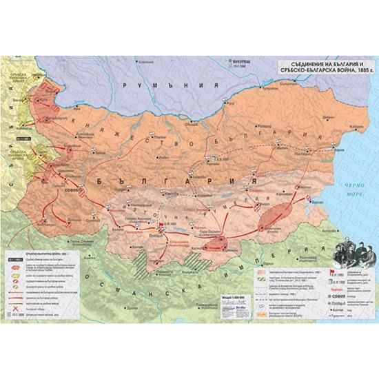 Karta Sedinenie Na Blgariya I Srbsko Blgarska Vojna 1885