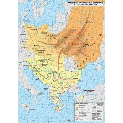 Picture of Map Displacement of the Slavs and the formation of Slavic states