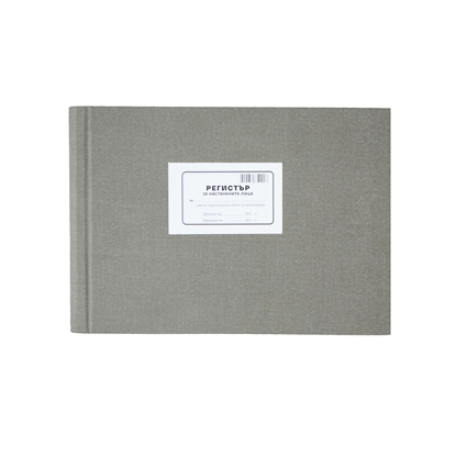 Picture of Hotel registry, horizontal, А4, 100 sheets