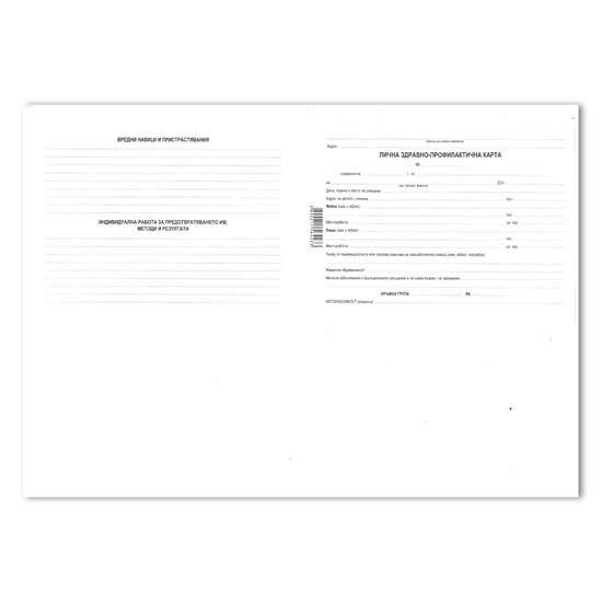 Lichna Zdravno Profilaktichna Karta Office 1 Ofis Konsumativi