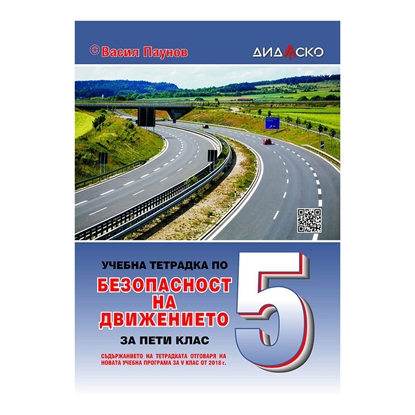 Picture of Traffic road safety textbook, for theoretical training, for 5th grade, A5