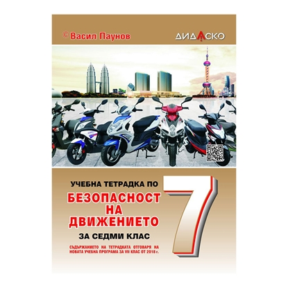 Picture of Road traffic safety workbook, for theoretical training, for 7th grade, A5