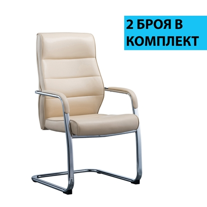 Picture of RFG Itaca M Visitor Chair, eco-leather, beige, 2 pcs. in a set