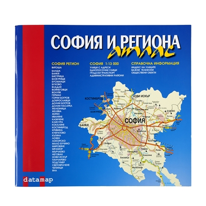 Picture of DataMap atlas of Sofia and the surrounding region 2018, travel, 24 x 22 cm, 84 pages, мащаб 1:13 000