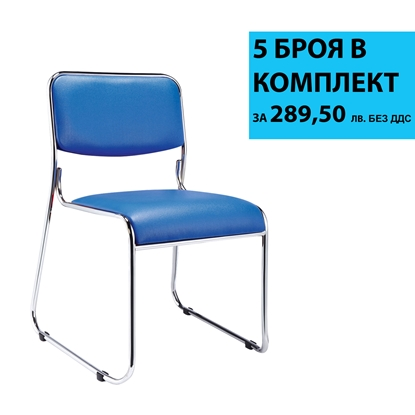 Picture of RFG Visitor chair Axo M, blue, 5 pcs. per set