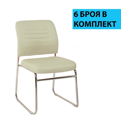 Picture of RFG Visitor chair Iron M, beige, 6 pcs. per set