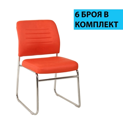 Picture of RFG Visitor chair Iron M, red, 6 pcs. per set