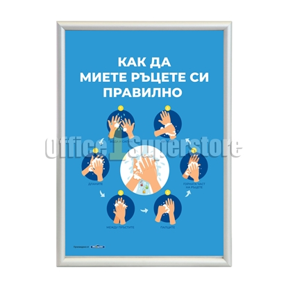 Picture of Snap frame with  How to wash your hands properly  design, A3, №1