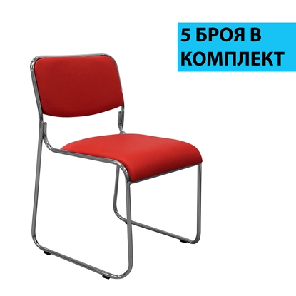 Picture of RFG Visitor chair Axo M, red, 5 pcs. per set