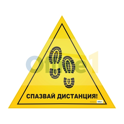 Picture of Floor sticker, Social distance, triangle, 100 x 100 cm
