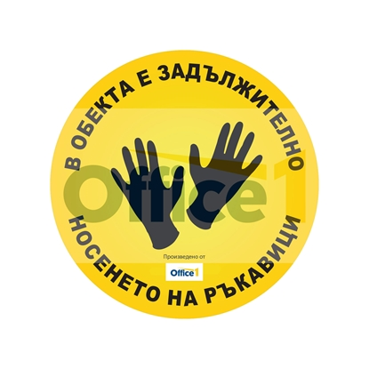 Picture of Sticker for wearing gloves, o 30 cm