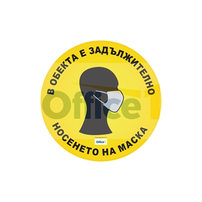 Picture of Sticker for wearing masks, o 30 cm