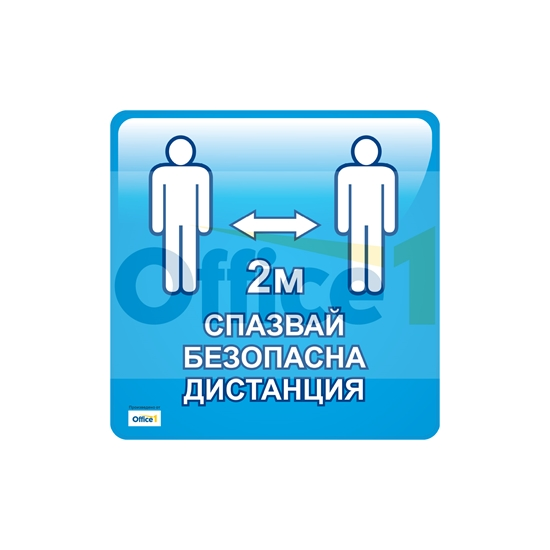 Picture of Sticker for keeping safe distance, 30 x 30 cm