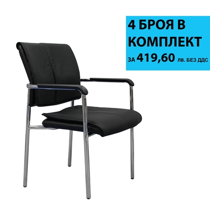 Picture of RFG Visitor chair Flash M, black, 4 pcs. per set