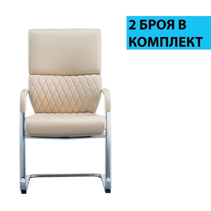 Picture of RFG Grande M Visitor Chair, eco-leather, beige, 2 pcs. in a set